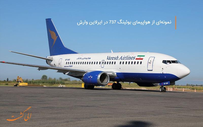 معرفی هواپیمایی وارش، تازه تاسیس ترین ایرلاین ایرانی