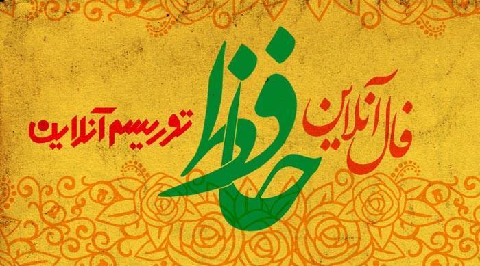 فال آنلاین دیوان حافظ چهارشنبه 6 آذر ماه 98