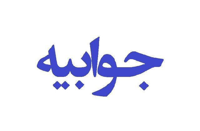 واکنش روابط عمومی دانشگاه خلیج فارس بوشهر به یک گزارش