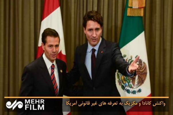 واکنش کانادا و مکزیک به تعرفه های غیرقانونی آمریکا