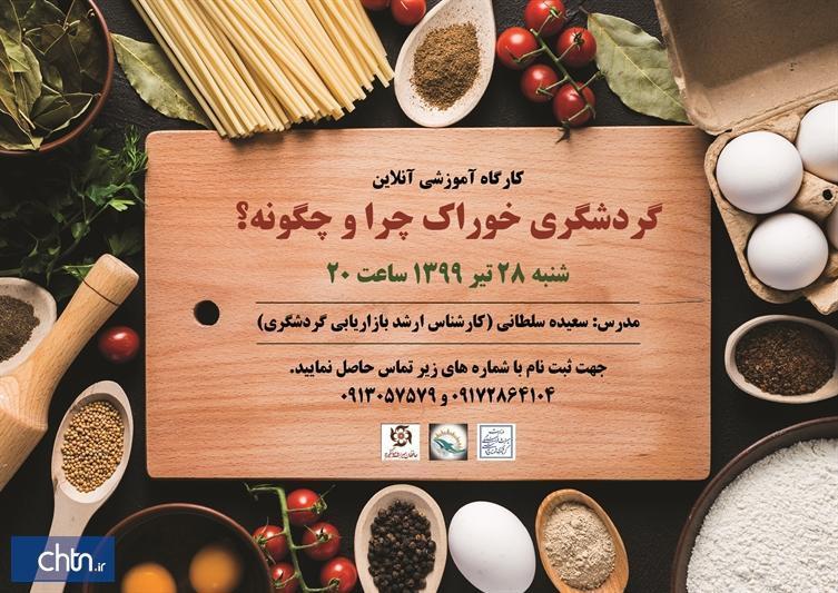 کارگاه آموزشی آ ن لاین گردشگری خوراک در بندرعباس برگزار می گردد