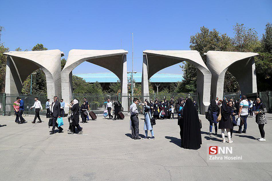 آزمون زبان عمومی دانشگاه تهران 14 شهریور برگزار می گردد