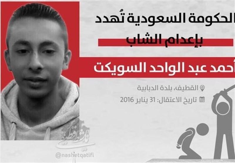حکم اعدام یک جوان عربستانی دیگر صادر شد
