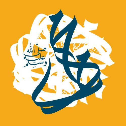 عکس پروفایل عید مبعث بدون واترمارک