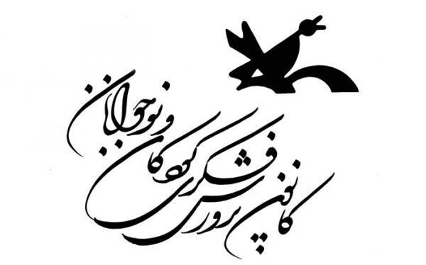اکران فیلم تئاترهای کانون در فضای مجازی از اول بهمن